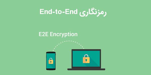 رمزنگاری End-to-End یا E2EE چیست؟