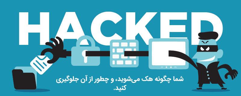 چگونه هک میشوید و چطور از آن جلوگیری کنید؟