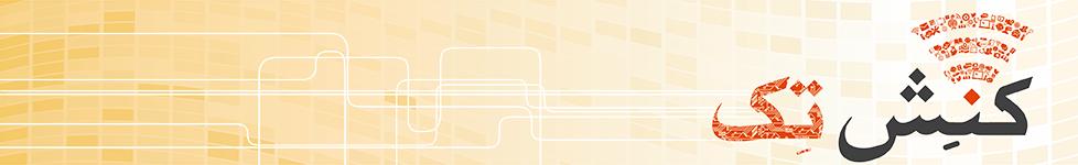 کنشتک