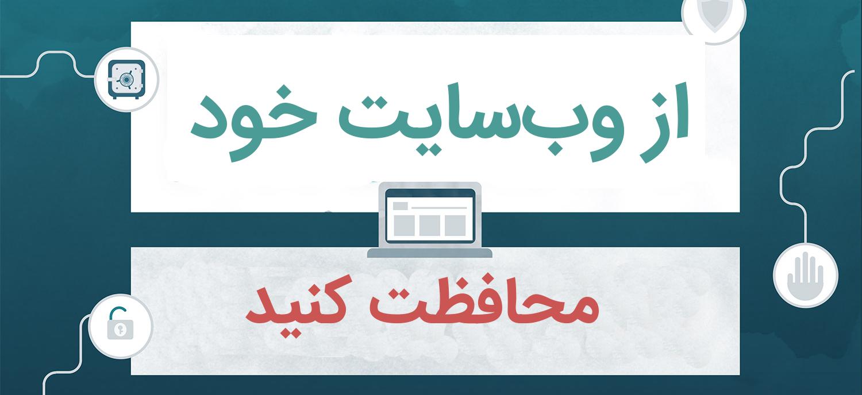امنیت وبسایت در برابر هک شدن