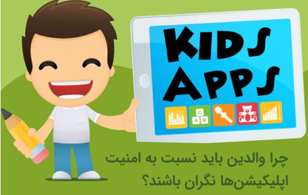 چرا والدین باید نگران امنیت اپلیکیشنها باشند