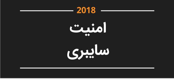 اینفوگرافیک رویکردهای امنیت سایبری ۲۰۱۸