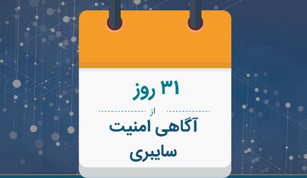 اینفوگرافیک ۳۱ روز از آگاهی امنیت سایبری