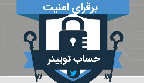 اینفوگرافیک ۱۰ نکته امنیتی مهم حساب توییتر