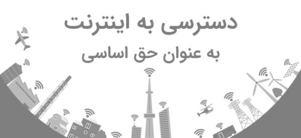 اینفوگرافیک دسترسی به اینترنت به عنوان حق اساسی