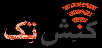 کنشتک -  تسهیل دسترسی و گردش آزاد اطلاعات در میان مدافعان حقوقبشر